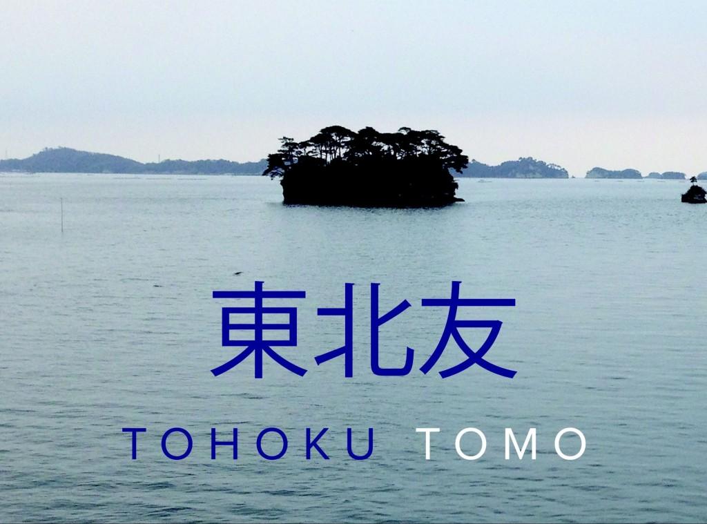 Tohoku-Tomo-poster 2528x3554